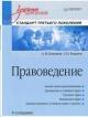 Правоведение. Учебник для ВУЗов. Стандарт третьего поколения